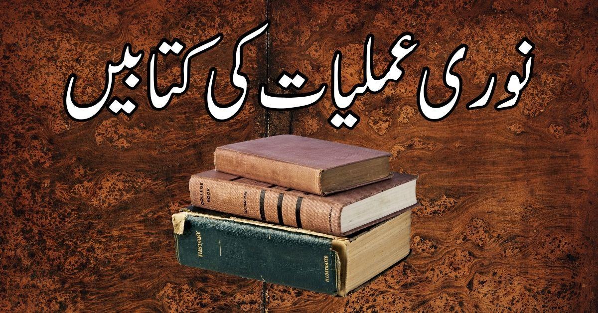 Noori Amliyat Books PDF Free Download
