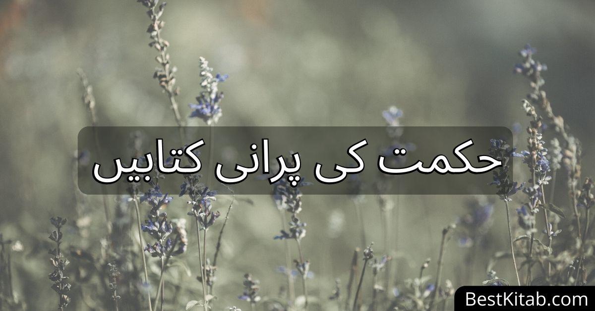 Old Hikmat Books in Urdu Free Download Pdf