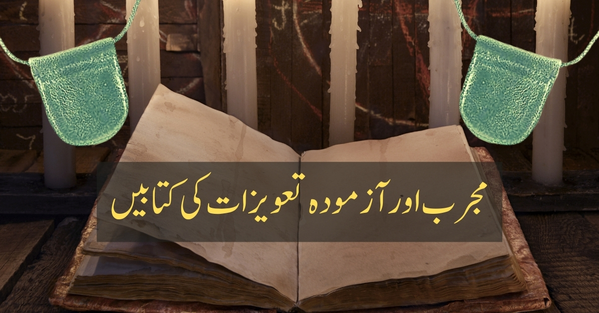 Taweezat Books in Urdu Pdf Free Download
