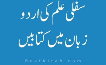 Sifli ilm Books in Urdu Pdf Free Download