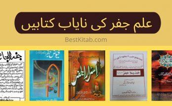 Ilm e Jafar Books in Urdu Free Download Pdf